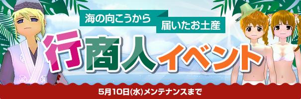 行商人イベント・ロゴ1