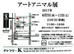 アートアニマル展DM裏_20170527