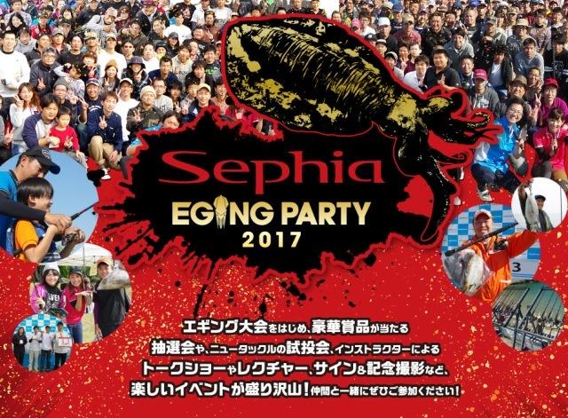 エギングパーティ2017