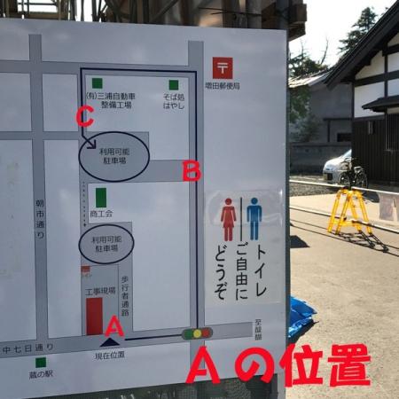 増田案内図A小のコピー