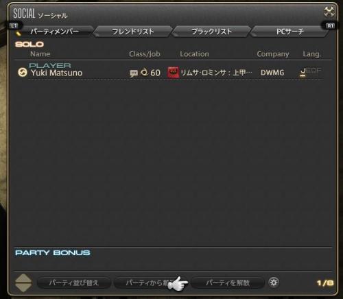 ffxivpb012.jpg