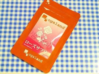 170507_4630 オーガランド「ローズサプリ」1か月分100円VGA