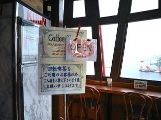 170609「神戸ポートタワー・スカイラウンジ回転喫茶室」Resize_P1670193_VGA