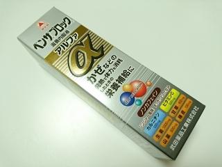 ベンザブロック滋養内服液アルファ¥702