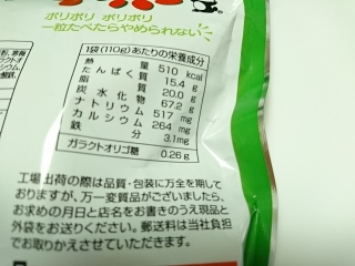 でん六豆b