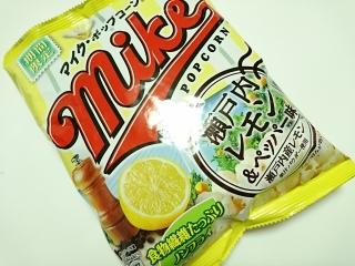 マイクポップコーン レモン