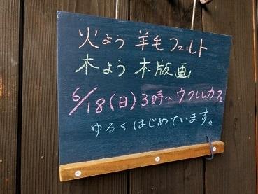 リンデン黒板