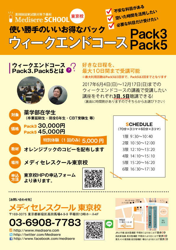 WEパック3,5(東京校)_表