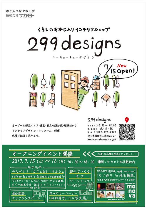 299designs_open.jpg