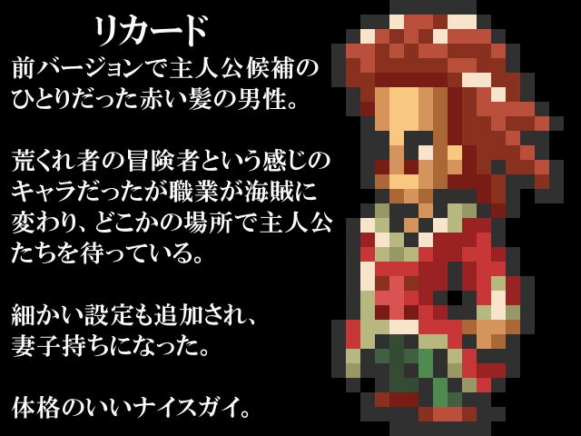 キャラ紹介リカード文