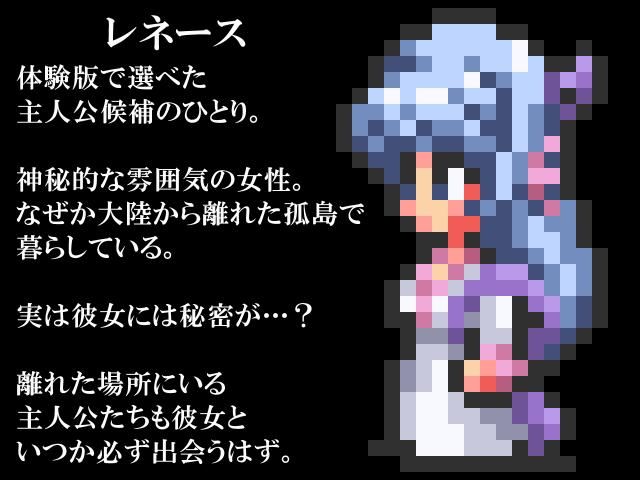キャラ紹介レネース文