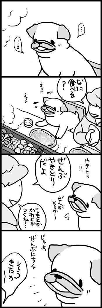 t411妄想シリーズ焼き鳥