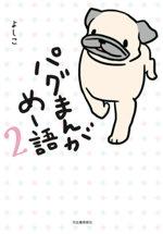 パグまんがめー語2