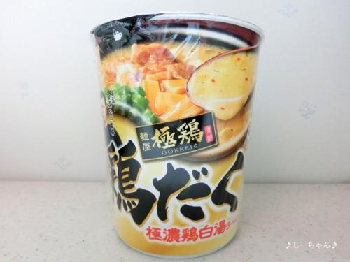 カップ麺いろいろ_02
