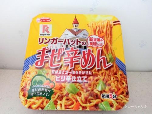カップ麺いろいろ_03