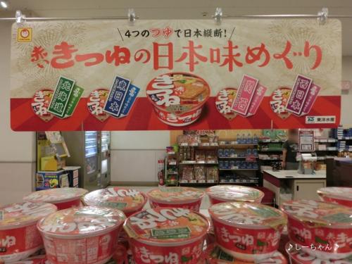 赤いきつねの日本味めぐり_02