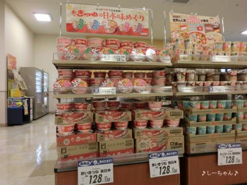 赤いきつねの日本味めぐり_01