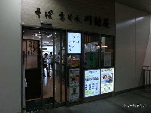 川村屋 #2_03