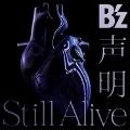 bz_声明_stillalive
