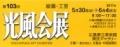 103kofu-hirosima5364 2