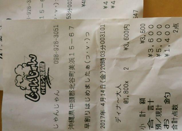 1人1800円でリーズナブル