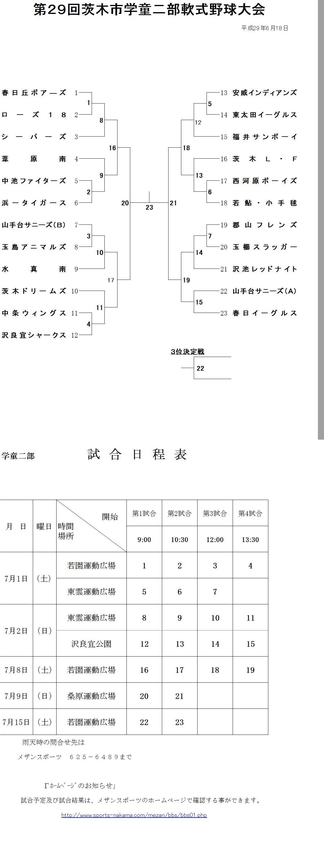 学童二部組み合わせ表_日程表