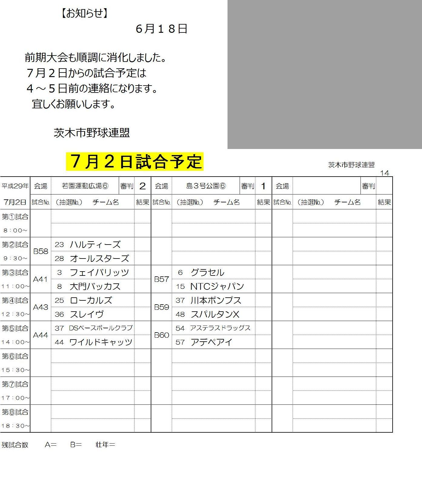 7月2日試合予定お知らせ290618