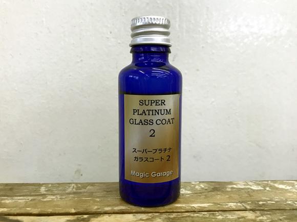 スーパープラチナガラスコートⅡボトル
