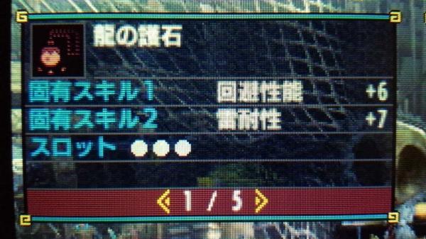 ラー公DE星散らし隊♪ 専用装備04護石