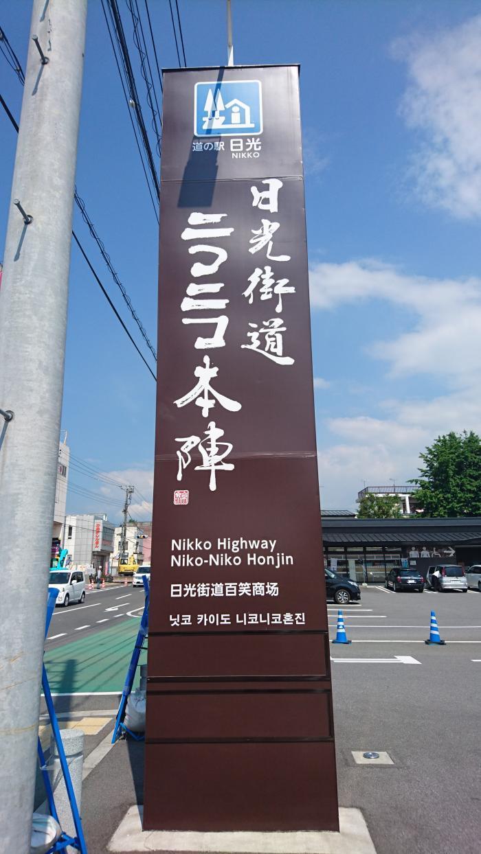 道の駅と大盛りグルメの二番煎じブログ~