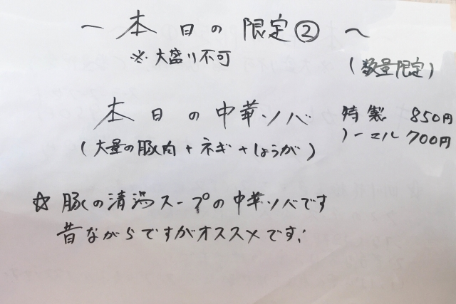 夜メニュー本日の限定2