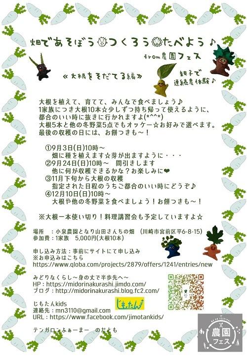 畑であそぼう!つくろう!たべよう!from農園フェス 大根編_000001 ブログ