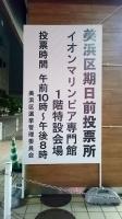 投票所の看板
