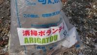 ボランティア活動用のゴミ袋