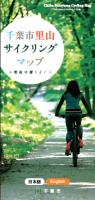 里山サイクリングマップ