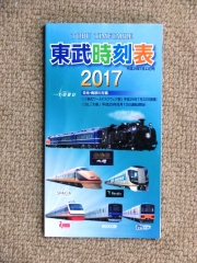 東武時刻表H29.7.22号