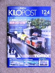 キロポスト124