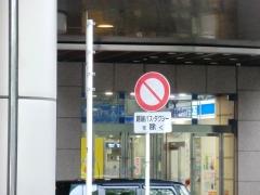 溝の口駅北口バス乗り場一般車両進入禁止標識