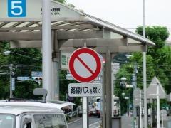 一般車両進入禁止標識