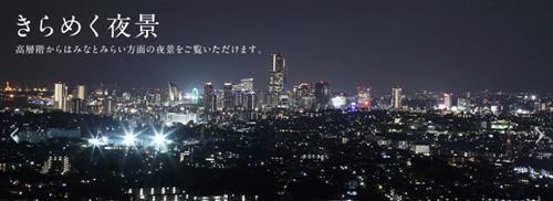 新横浜プリンスホテルからみなとみらい方面を望む