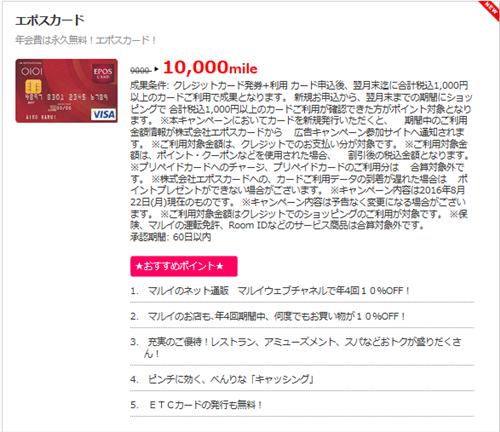 エポスカード発行でネットマイル10,000mile獲得