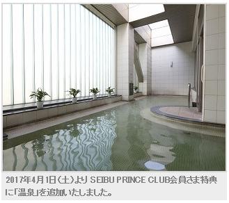札幌プリンスホテル2階にある温泉