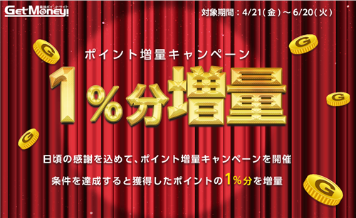 GetMoney!(ゲットマネー!)1%増量キャンペーン