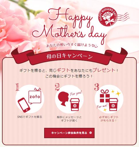 【zoto】母の日キャンペーン