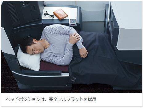 JALスカイスイートⅡベッドポジション