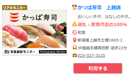 かっぱ寿司100%還元