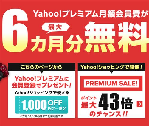 Yahoo!プレミアム6か月無料