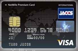 ネットマイルプレミアムカード