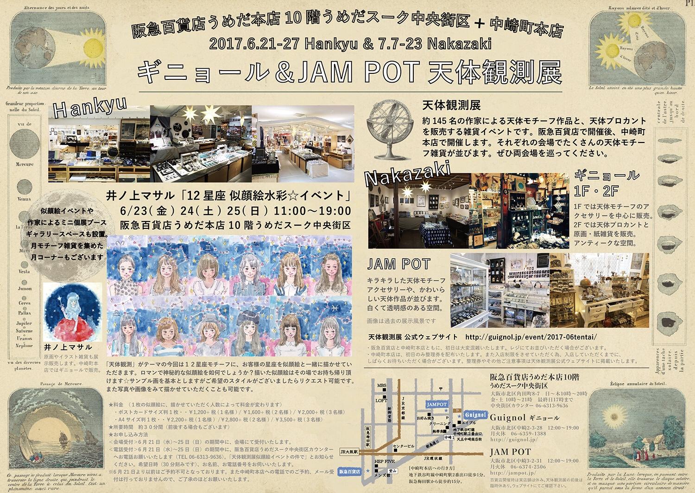 fc2blog_20170515185250aa4.jpg