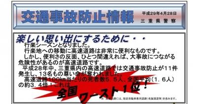 交通事故防止情報【三重県警察】H29 4月28日